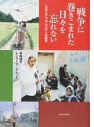 戦争に巻きこまれた日々を忘れない 日本とアフガニスタンの証言