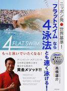 ニッポン発・世界基準!「フラットスイム」なら4泳法とも速く泳げる!