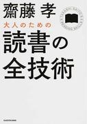 大人のための読書の全技術 (中経の文庫)(中経の文庫)