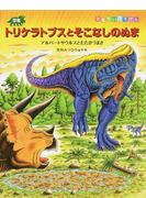 恐竜トリケラトプスとそこなしのぬま アルバートサウルスとたたかうまき