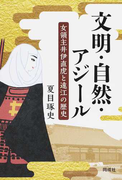 文明・自然・アジール 女領主井伊直虎と遠江の歴史