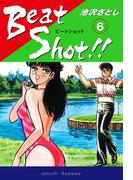 Beat Shot!!(6)