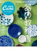 Casa BRUTUS特別編集 器の教科書(Casa BRUTUS特別編集)