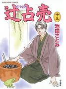 辻占売(162)(ホラーMシリーズ)