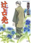 辻占売(147)(ホラーMシリーズ)