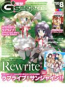 電撃G's magazine 2016年8月号