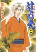 辻占売(135)(ホラーMシリーズ)