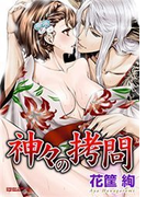 神々の拷問(11)(禁断Lovers)