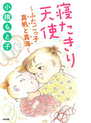寝たきり天使~ふたごっ子 真帆と真海~(6)(ぶんか社コミックス)