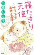 寝たきり天使~ふたごっ子 真帆と真海~(4)(ぶんか社コミックス)