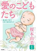 愛のこどもたち(1)(ぶんか社コミックス)