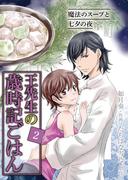 [コミック]王先生の歳時記ごはん(2)~魔法のスープと七夕の夜(コミック「yomuco」)
