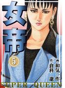 【期間限定価格】女帝 5(倉科遼collection)