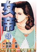 【期間限定価格】女帝 24(倉科遼collection)