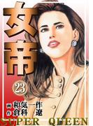 【期間限定価格】女帝 23(倉科遼collection)
