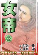 【期間限定価格】女帝 22(倉科遼collection)