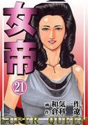【期間限定価格】女帝 21(倉科遼collection)