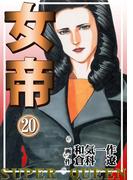 【期間限定価格】女帝 20(倉科遼collection)