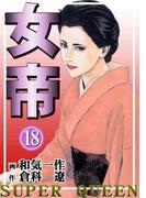 【期間限定価格】女帝 18(倉科遼collection)
