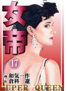 【期間限定価格】女帝 17(倉科遼collection)