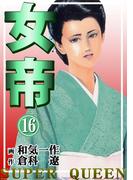 【期間限定価格】女帝 16(倉科遼collection)