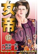 【期間限定価格】女帝 15(倉科遼collection)