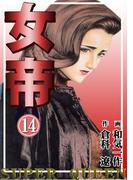 【期間限定価格】女帝 14(倉科遼collection)