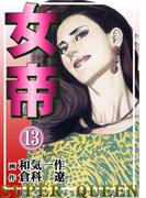【期間限定価格】女帝 13(倉科遼collection)