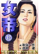 【期間限定価格】女帝 12(倉科遼collection)