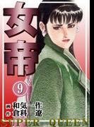 【期間限定価格】女帝 9(倉科遼collection)