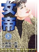 【期間限定価格】女帝 8(倉科遼collection)