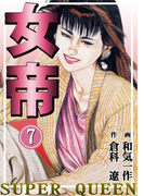 【期間限定価格】女帝 7(倉科遼collection)