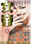 【期間限定価格】女帝 6(倉科遼collection)