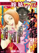 【雑誌版】嫁と姑デラックス2015年10月号(嫁と姑デラックス)