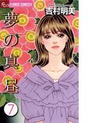 夢の真昼 7(フラワーコミックスα)