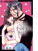 官能小説家の烈情 3(フラワーコミックスα)