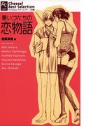 悪いコたちの恋物語(フラワーコミックス)