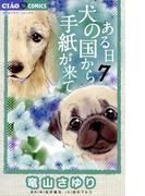 ある日 犬の国から手紙が来て 7(ちゃおコミックス)
