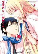S渡さんとM村くん(2)(角川コミックス・エース)