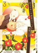 坊主かわいや袈裟までいとし(3)(花丸コミックス)