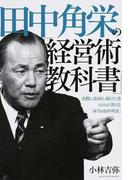 田中角栄の「経営術教科書」 実際に取材し続けた者のみが書ける「本当の田中角栄」