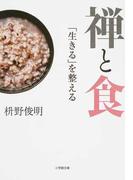 禅と食 「生きる」を整える (小学館文庫)(小学館文庫)