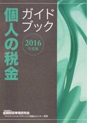 個人の税金ガイドブック 2016年度版