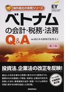 ベトナムの会計・税務・法務Q&A 第2版 海外進出の実務シリーズ 第2版 (海外進出の実務シリーズ)