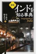 インドを知る事典 新版