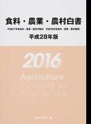 食料・農業・農村白書 平成28年版 平成27年度食料・農業・農村の動向 平成28年度食料・農業・農村施策