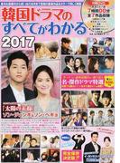 韓国ドラマのすべてがわかる 完全保存決定版!! 2017 「冬ソナ」から最新作まで名・傑作ドラマ特選
