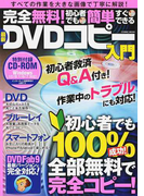 完全無料!初心者でも簡単すぐできる最新DVDコピー入門 〈DVD・ブルーレイ・スマホ〉あらゆるコピーに対応! (COSMIC MOOK)(COSMIC MOOK)