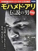 モハメド・アリ伝説の男 秘蔵写真満載完全保存版! 20世紀最大のスーパースターとその時代 (別冊宝島)