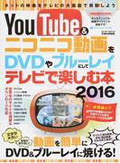 YouTube&ニコニコ動画をDVDやブルーレイにしてテレビで楽しむ本 2016 (EIWA MOOK らくらく講座)(EIWA MOOK)